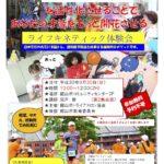 【ご案内】9/30(日) ライフキネティック体験会